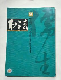 书法月刊2012.9
