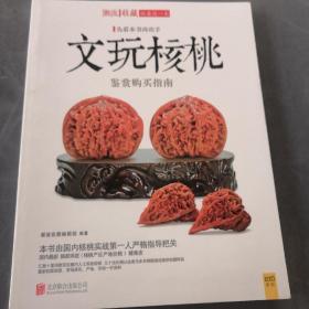 潮流收藏:文玩核桃鉴赏购买指南