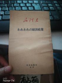 毛泽东著《我们的经济政策 》