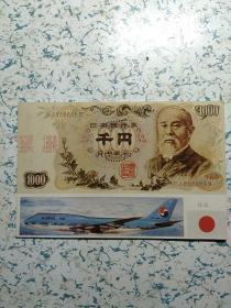 明信片 日元