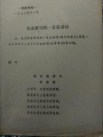 张春桥写的一首反动诗