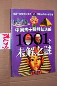 中国孩子最想知道的1001个未解之谜...禹田 编著;杨娜 编写
