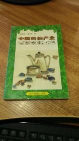 中国的茶产业与茶饮料工业