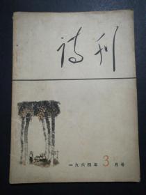 诗刊(1964年3月号)