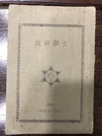 刘哲庐编纂《文学常识》(上海大中书局中华民国1930年版)