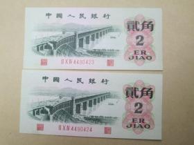 老版钱币:二角二张连号(凸凹版)(少见):(二张连号,62年版::尾号423-424):纸币