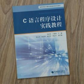 C语言程序设计实践教程(高等学校计算机基础教育特色教材)