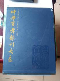 中华百年报刊大全,研究中国报刊新闻和历史学的大型必备工具书,重量2.5kg