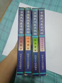 中国民间医术绝招--- 内容有几千个中医药方和秘方《疑难杂病部分》 《儿科部分》 《妇科部分》  《内科部分》 全4册合售    书整体9品如图