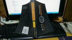 20世纪的中国学术与社会  法学卷