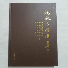 沅水下游汉墓  中册