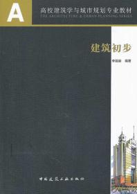 建筑初步(高校建筑学与城市规划专业教材) 正版 李延龄著  9787112160655