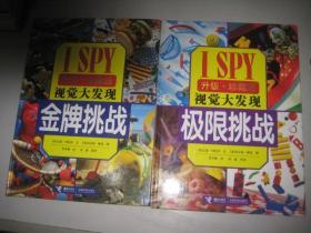 ISPY视觉大发现:(极限挑战      . 金牌挑战     ) 2 本合售