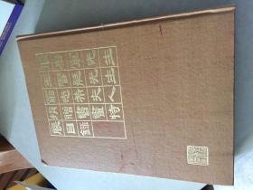 张岳军先生 捐赠书画特展目录