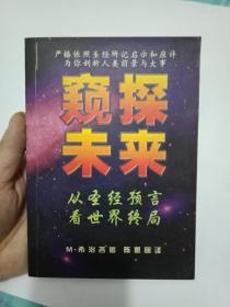《窥探未来》 M.希治各著 , 陈恩明译   书9品如图