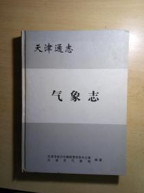 ZCD 天津通志-气象志(情装、2005年1版1印)