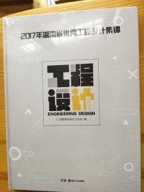 2017年湖南省优秀工程设计集锦