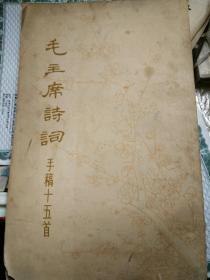 毛主席诗词手稿十五首,一九七一年一版一印。