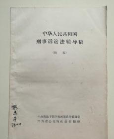 中华人民共和国刑事诉讼法辅导稿(初稿)