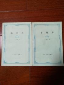 名利场 一,二两册
