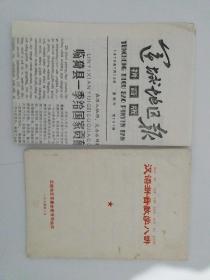 20世纪70年代运城:《汉语拼音教学八讲》《运城地区报(拼音版)》【两份合售、参阅详细描述】