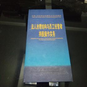 全国工商管理培训(辅导)系列音像教材——企业改制与上市操作实务(全套10盘,980元/套)