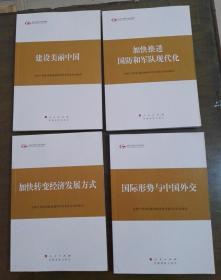 全国干部学习培训教材之加快转变经济发展方式、建设美丽中国、加快推进国防和军事现代化、国际形势与中国外交4书