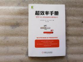 超效率手册:99个史上更全面的时间管理技巧【软精装】