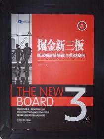 掘金新三板:新三板政策解读与典型案例