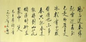 中国当代著名书画家、教育家、古典文献学家、鉴定家、红学家、诗人,国学大师▲▲启功▲▲书法精品▲▲【自鉴】编号:8867