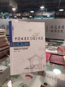 中国古建筑定额与预算