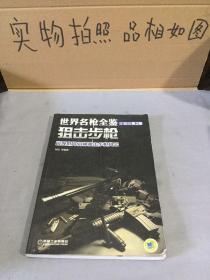 世界名枪全鉴:狙击步枪(珍藏版 第二版)