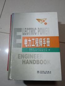 電力工程師手冊·電氣卷存上冊