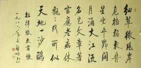 中国当代著名书画家、教育家、古典文献学家、鉴定家、红学家、诗人,国学大师▲▲启功▲▲书法精品▲▲【自鉴】编号:8868