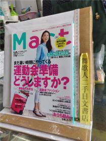 Mart マート 2016.10月刊 光文社 日文原版16开综合生活杂志