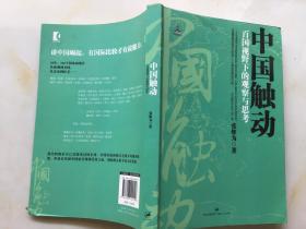 中国触动:百国视野下的观察与思考(品好)