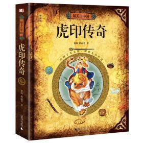 【正版】最美古中国:虎印传奇