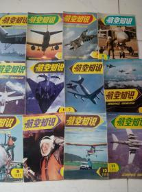 航空知识1993年1-12期全年