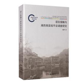 语言接触与湘西南苗瑶平话调查研究