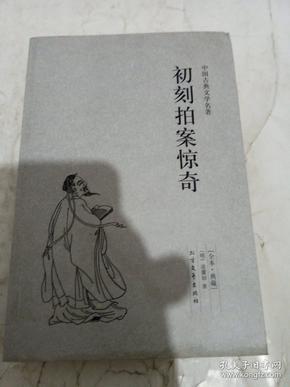 中国古典文学名著:初刻拍案惊奇