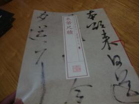 书法经典放大,墨迹系列<< 米芾尺读 8开,老字帖 上海书画出版衣>>品好
