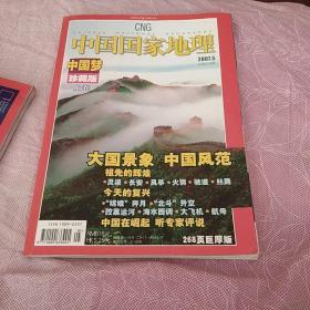 中国国家地理  中国梦 珍藏版上卷 2007.5