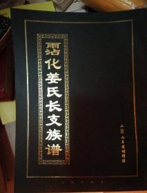 沾化姜氏长支族谱