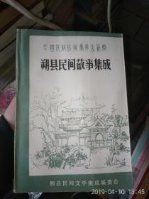 朔县民间故事集成
