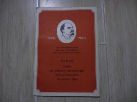 列宁论新型的革命的无产阶级政党(西班牙文)【馆藏书)