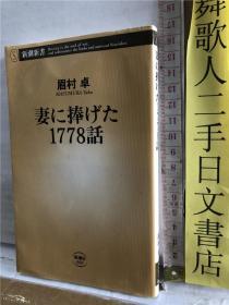 妻に捧げた1778话 眉村卓 新潮新书 日文原版64开综合书 有水渍 书体弯折