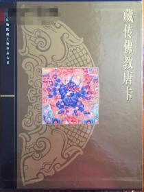 藏传佛教唐卡-故宫博物院藏文物珍品大系 王家鹏 上海科学技术出版社 16开精装铜版纸彩图291页