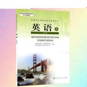 高中英语选修8八课本人教版教材教科书 人民教育出版社RJ 英语 选修8 学生用书 英语选修8八教材 英语选修八8课本