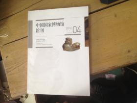 中国国家博物馆馆刊2016.04