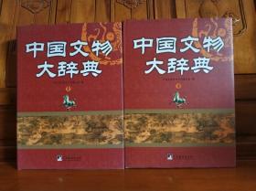 《中国文物大辞典(上下)》 一版一印!极具收藏价值